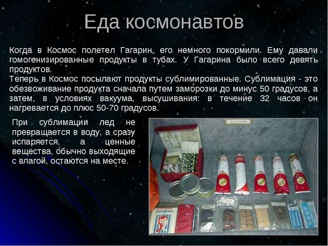 Когда в Космос полетел Гагарин, его немного покормили. Ему давали гомогенизир...