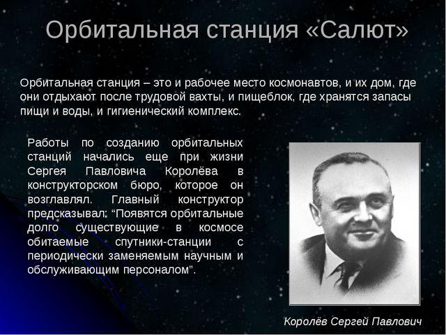 Орбитальная станция «Салют» Работы по созданию орбитальных станций начались е...