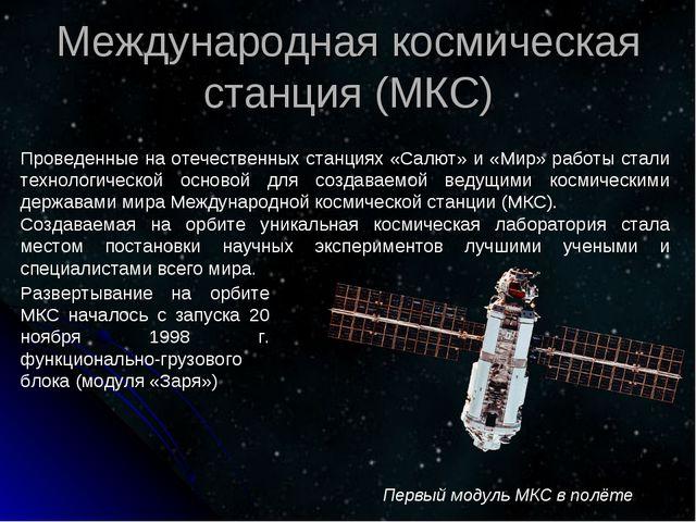 Международная космическая станция (МКС) Первый модуль МКС в полёте Проведенны...