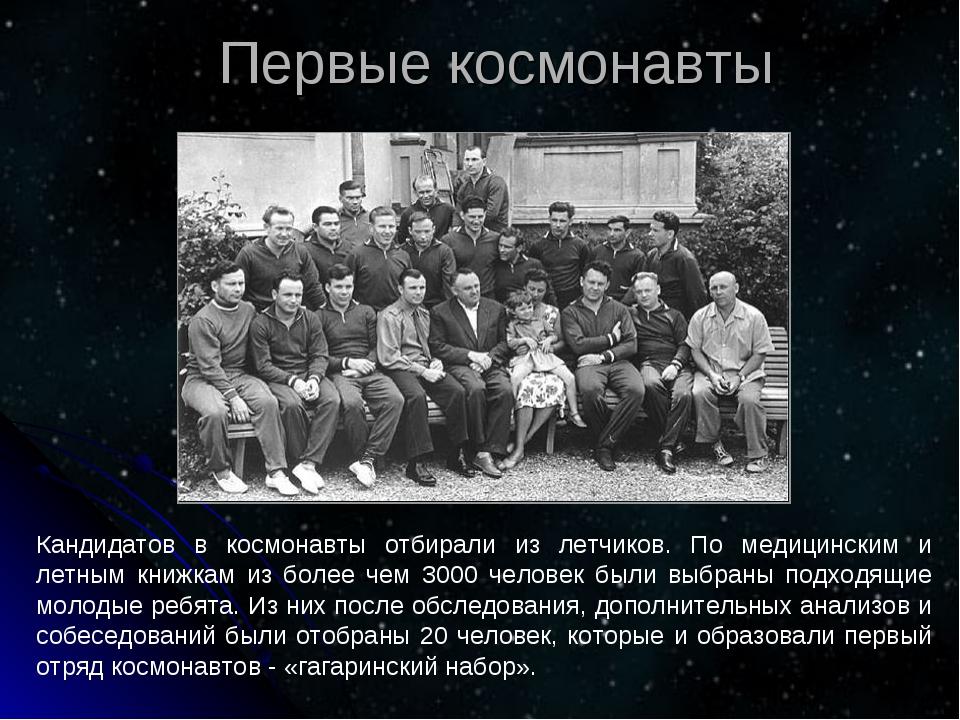 Первые космонавты Кандидатов в космонавты отбирали из летчиков. По медицински...