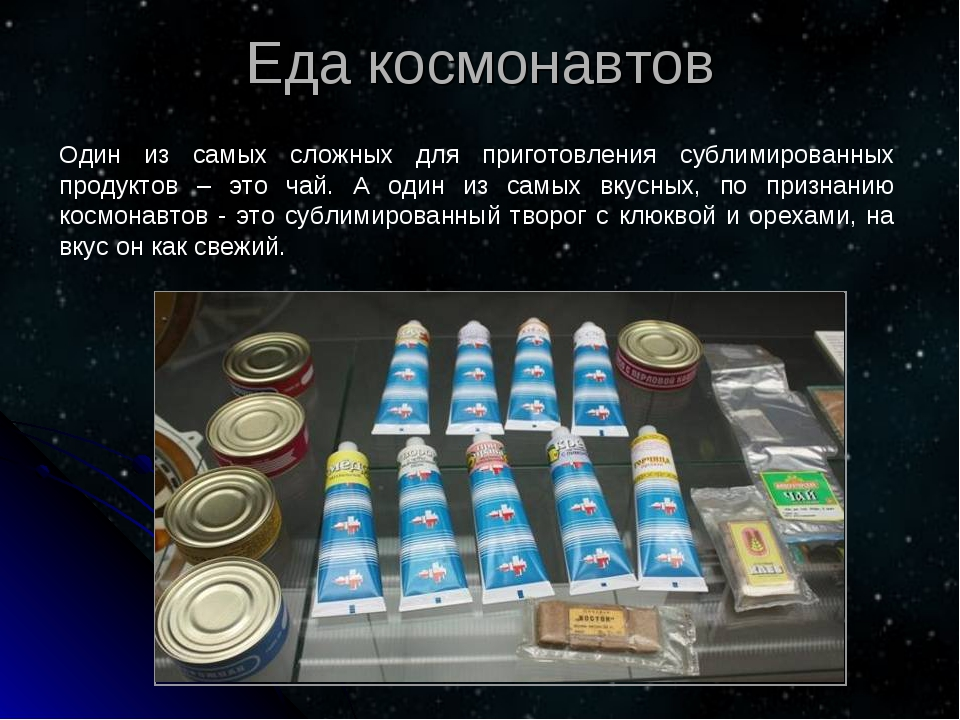 : Еда космонавтов Один из самых сложных для приготовления сублимированных про...