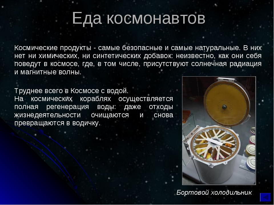 : Космические продукты - самые безопасные и самые натуральные. В них нет ни х...