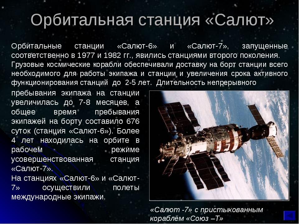 Орбитальная станция «Салют» «Салют -7» с пристыкованным кораблём «Союз –Т» Ор...