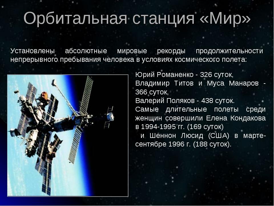 Орбитальная станция «Мир» Юрий Романенко - 326 суток, Владимир Титов и Муса М...