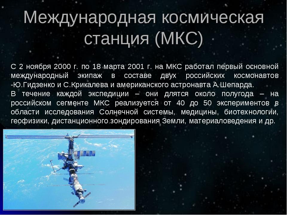 Международная космическая станция (МКС) С 2 ноября 2000 г. по 18 марта 2001 г...
