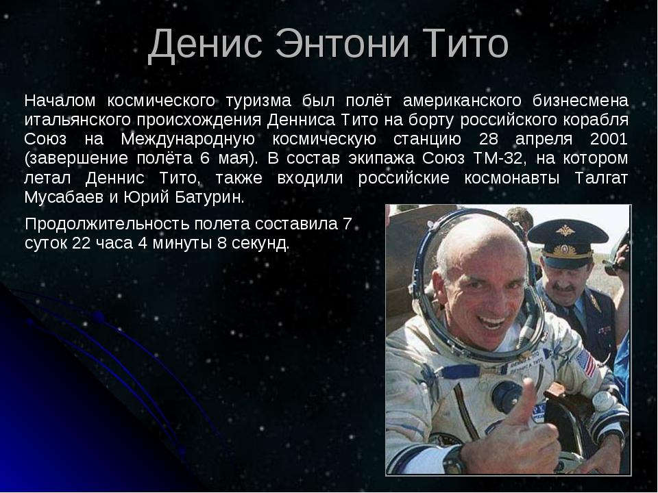 Денис Энтони Тито Началом космического туризма был полёт американского бизнес...