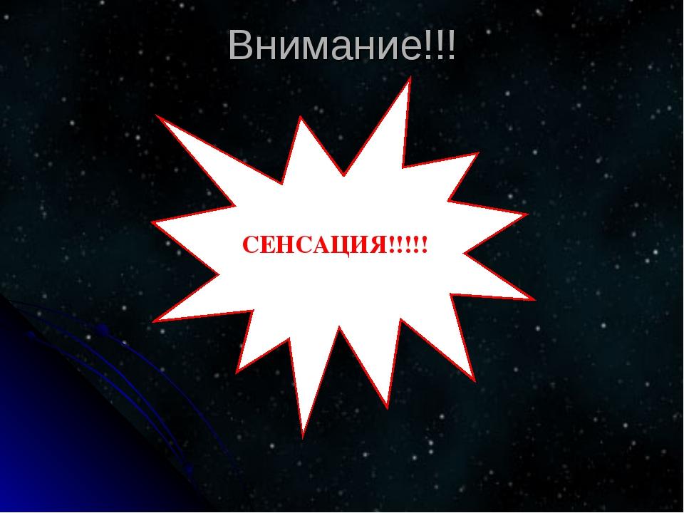 Внимание!!! СЕНСАЦИЯ!!!!!