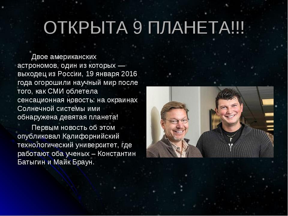 ОТКРЫТА 9 ПЛАНЕТА!!! Двое американских астрономов, один из которых — выходец...
