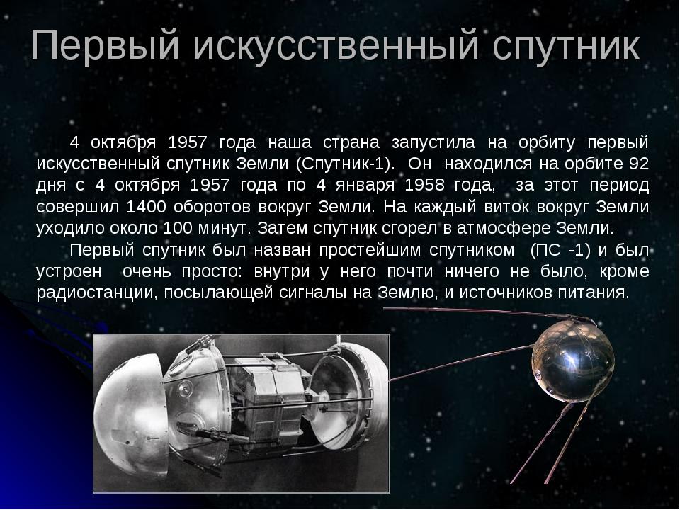 Первый искусственный спутник 4 октября 1957 года наша страна запустила на орб...