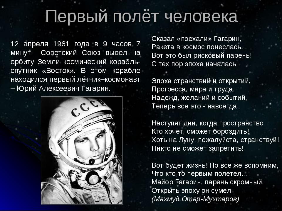 Первый полёт человека Сказал «поехали» Гагарин, Ракета в космос понеслась. Во...
