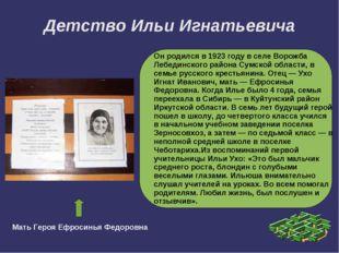 Детство Ильи Игнатьевича Он родился в 1923 году в селе Ворожба Лебединского р