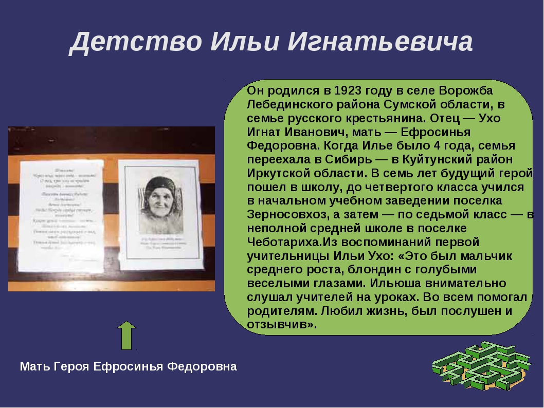 Детство Ильи Игнатьевича Он родился в 1923 году в селе Ворожба Лебединского р...