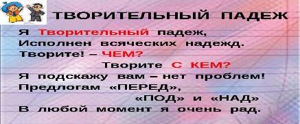 http://elearn.irro.ru/upload/files/personal-folders/1364/Russkij_yazyk_4_klass/tvoritel_nyj_padezh.jpg