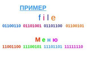 ПРИМЕР f i l e 01100110 01101001 01101100 01100101 М е н ю 11001100 11100101