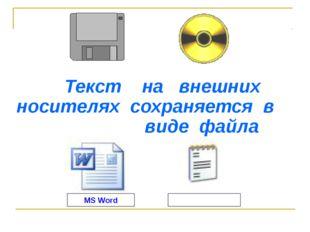 Текст на внешних носителях сохраняется в виде файла MS Word Блокнот