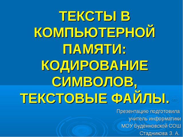 ТЕКСТЫ В КОМПЬЮТЕРНОЙ ПАМЯТИ: КОДИРОВАНИЕ СИМВОЛОВ, ТЕКСТОВЫЕ ФАЙЛЫ. Презента...