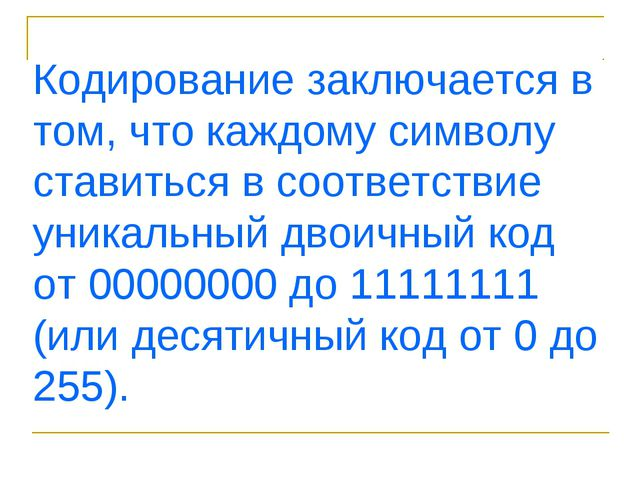 Кодирование заключается в том, что каждому символу ставиться в соответствие у...