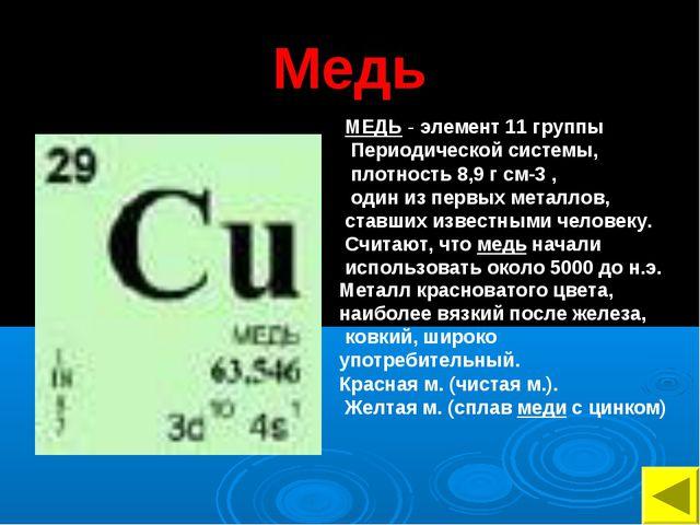 Медь МЕДЬ - элемент 11 группы Периодической системы, плотность 8,9 г см-3 , о...