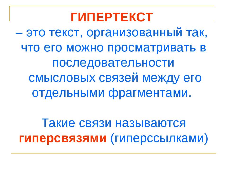 ГИПЕРТЕКСТ – это текст, организованный так, что его можно просматривать в пос...