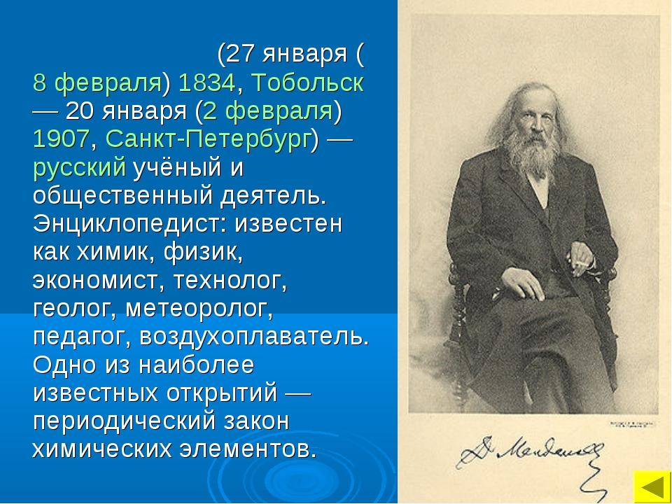 Дми́трий Ива́нович Менделе́ев (27января (8 февраля) 1834, Тобольск — 20янв...