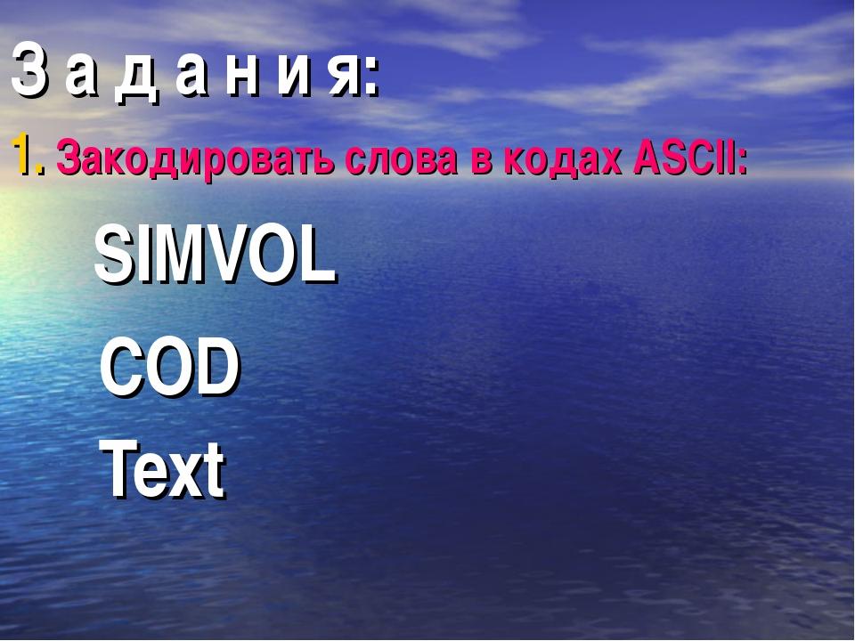 З а д а н и я: Закодировать слова в кодах ASCII: SIMVOL COD Text