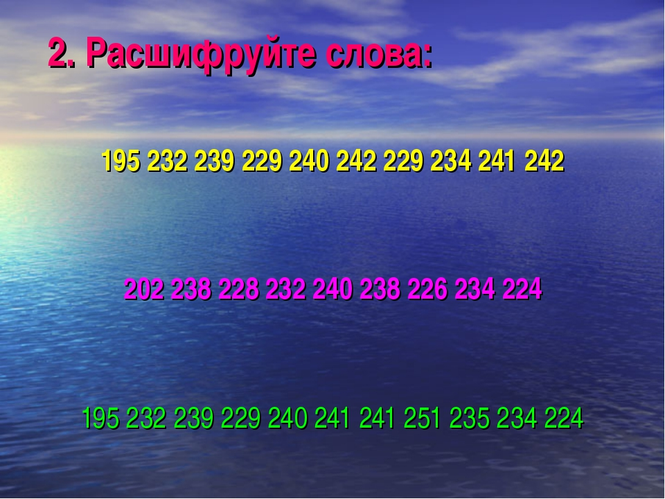 2. Расшифруйте слова: 195 232 239 229 240 242 229 234 241 242 202 238 228 23...