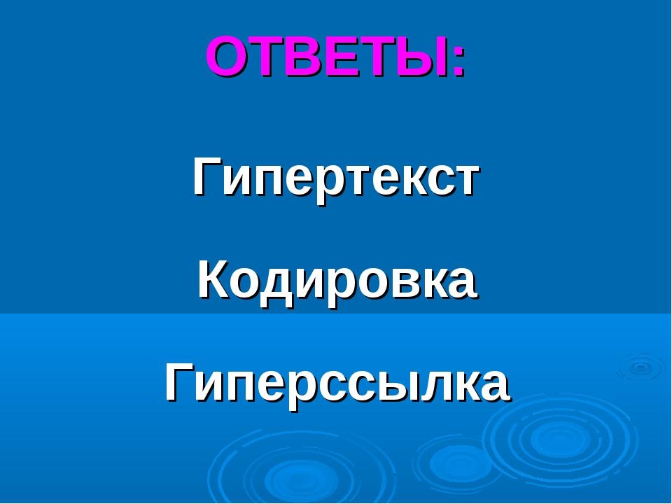 ОТВЕТЫ: Гипертекст Кодировка Гиперссылка