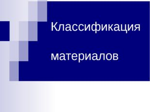 Классификация материалов