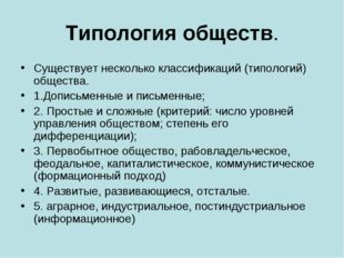 Типология обществ. Существует несколько классификаций (типологий) общества. 1
