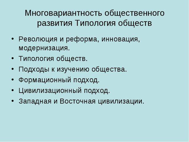 Многовариантность общественного развития Типология обществ Революция и реформ...