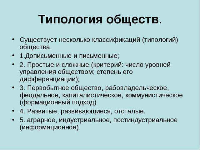 Типология обществ. Существует несколько классификаций (типологий) общества. 1...