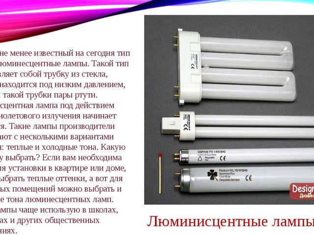 Третий, не менее известный на сегодня тип ламп – люминесцентные лампы. Такой...