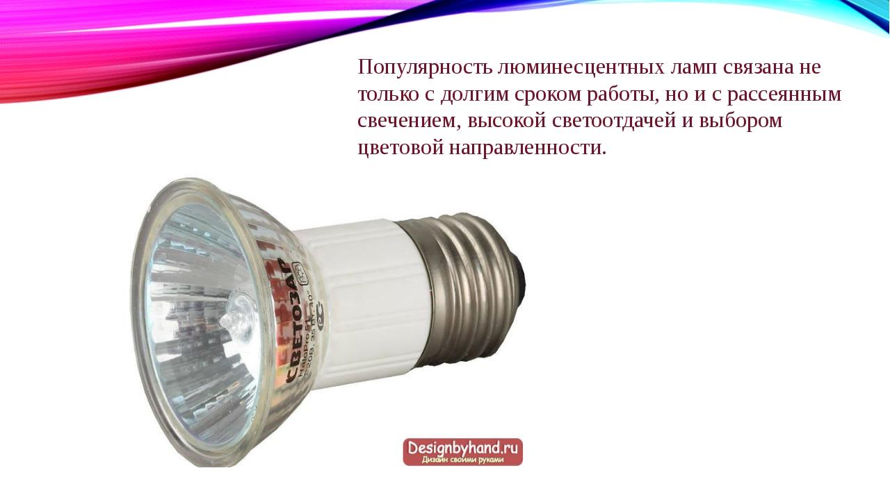 Популярность люминесцентных ламп связана не только с долгим сроком работы, но...