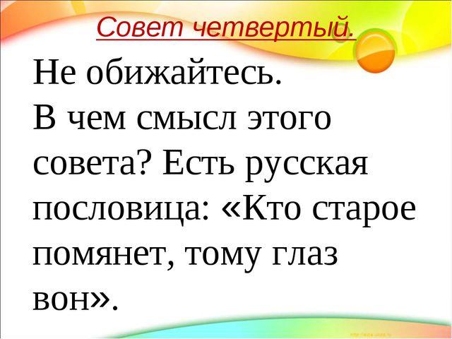 Совет четвертый. Не обижайтесь. В чем смысл этого совета? Есть русская послов...