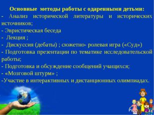 Основные методы работы с одаренными детьми: - Анализ исторической литературы