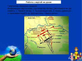 Работа с картой на уроке Творческие образные задания: Информацию картосхемы «