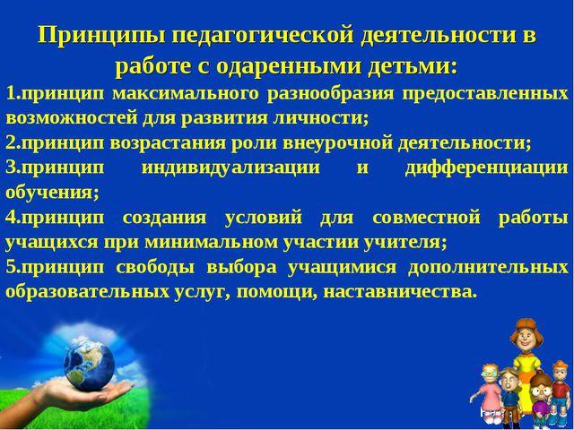 Принципы педагогической деятельности в работе с одаренными детьми: принцип ма...