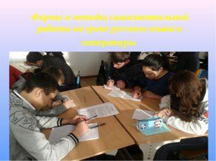 Формы и методы самостоятельной работы на уроке русского языка и литературы