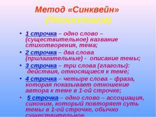 Метод «Синквейн» (Пятистишие) 1 строчка– одно слово – (существительное) наз