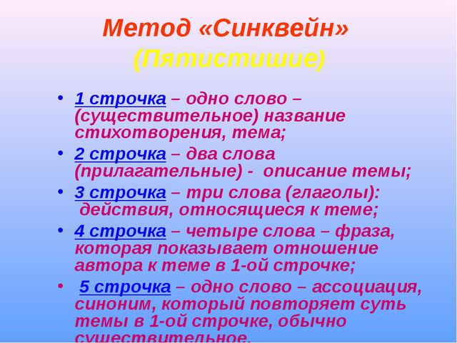 Метод «Синквейн» (Пятистишие) 1 строчка– одно слово – (существительное) наз...