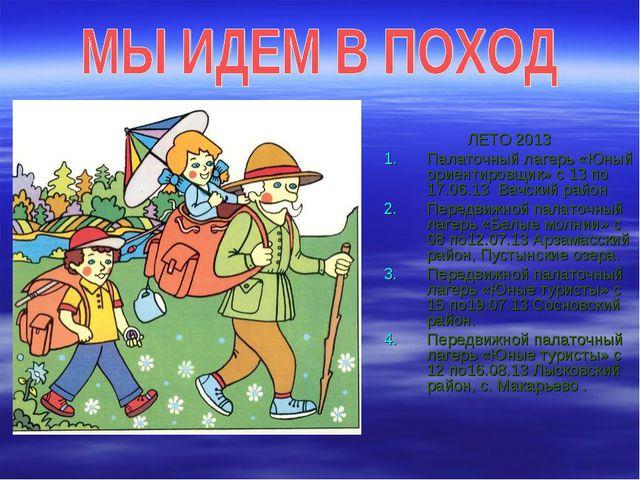 ЛЕТО 2013 Палаточный лагерь «Юный ориентировщик» с 13 по 17.06.13 Вачский рай...