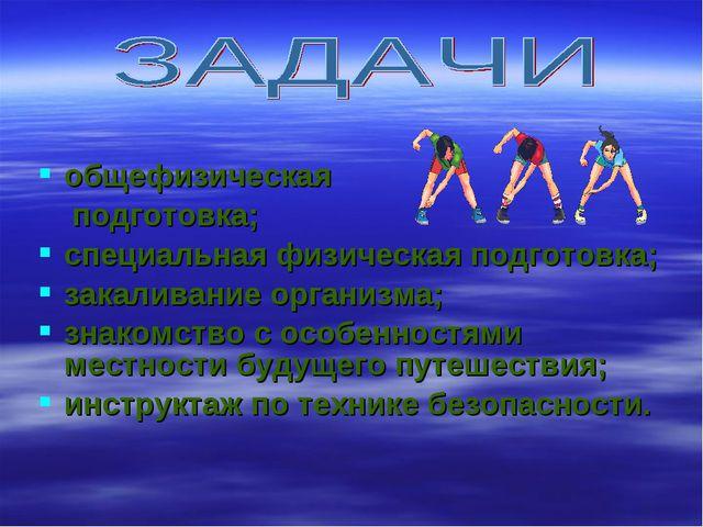 общефизическая подготовка; специальная физическая подготовка; закаливание ор...