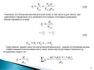 * Учитывая, что объем киломолей для всех газов, в том числе и для смеси, при