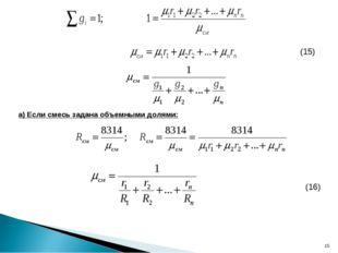 * (15) (16) а) Если смесь задана объемными долями: