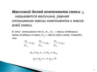 * Массовой долей компонента смеси называется величина, равная отношению массы