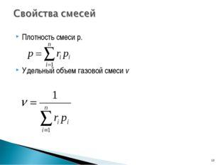 Плотность смеси р. Удельный объем газовой смеси v *