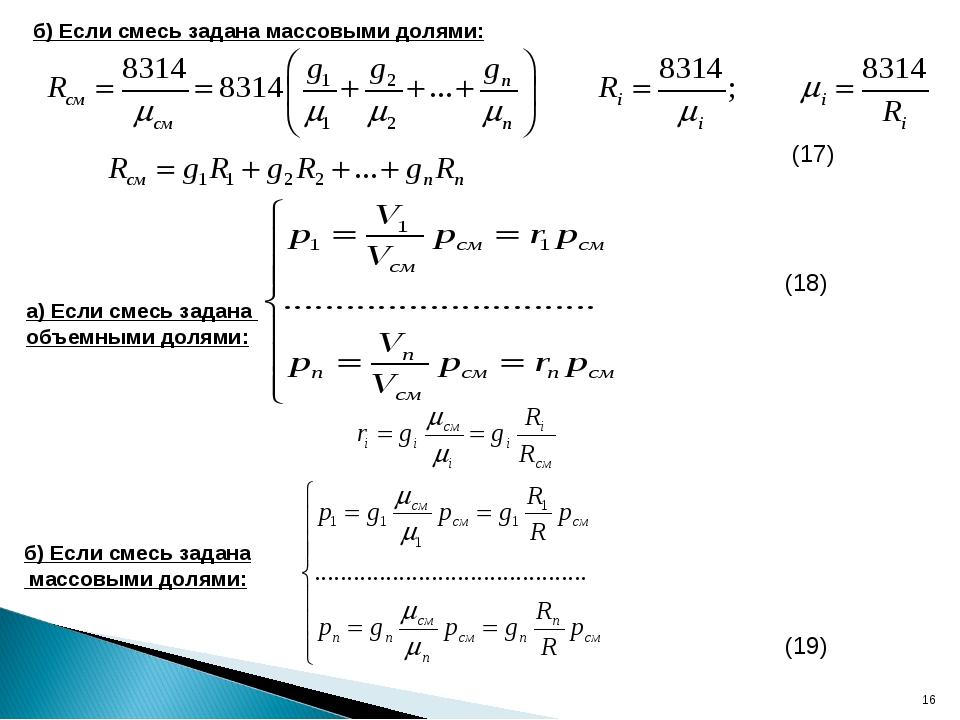 * (17) (18) (19) а) Если смесь задана объемными долями: б) Если смесь задана...