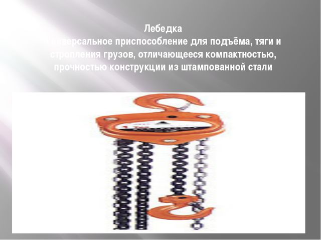 Лебедка Универсальное приспособление для подъёма, тяги и стропления грузов, о...
