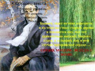 Бывает, сядет путник отдохнуть в их тени на ствол старого дерева и покажется