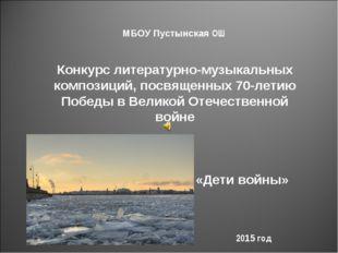 МБОУ Пустынская ОШ Конкурс литературно-музыкальных композиций, посвященных 7
